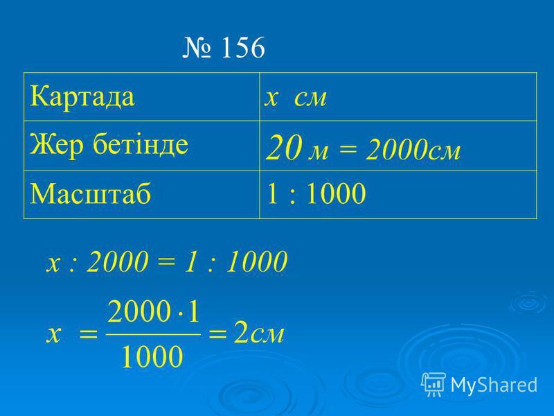 Картадах см Жер бетінде 20 м = 2000см Масштаб1 : 1000 156 х : 2000 = 1 : 1000