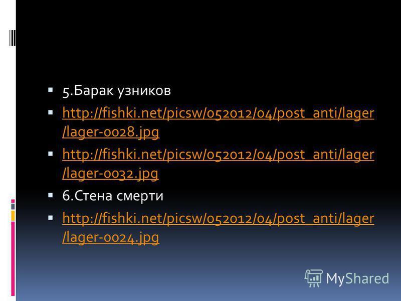 5. Барак узников http://fishki.net/picsw/052012/04/post_anti/lager /lager-0028. jpg http://fishki.net/picsw/052012/04/post_anti/lager /lager-0028. jpg http://fishki.net/picsw/052012/04/post_anti/lager /lager-0032. jpg http://fishki.net/picsw/052012/0