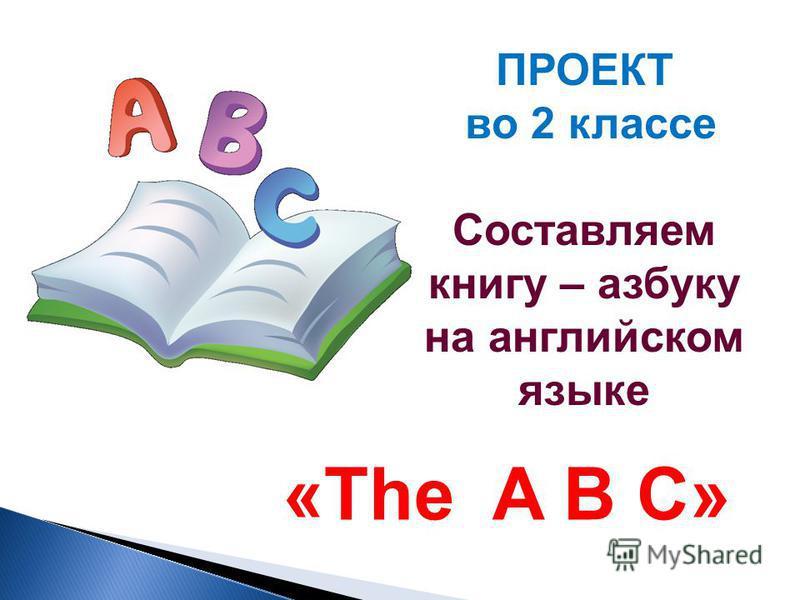 ПРОЕКТ во 2 классе Составляем книгу – азбуку на английском языке «Тhe A B C»