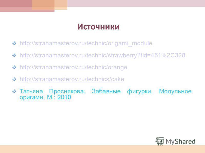 http://stranamasterov.ru/technic/origami_module http://stranamasterov.ru/technic/strawberry?tid=451%2C328 http://stranamasterov.ru/technic/orange http://stranamasterov.ru/technics/cake http://stranamasterov.ru/technics/cake Татьяна Проснякова. Забавн