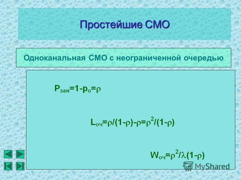 Простейшие СМО Одноканальная СМО с неограниченной очередью