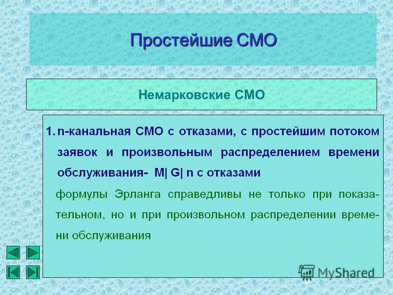 Простейшие СМО Немарковские СМО