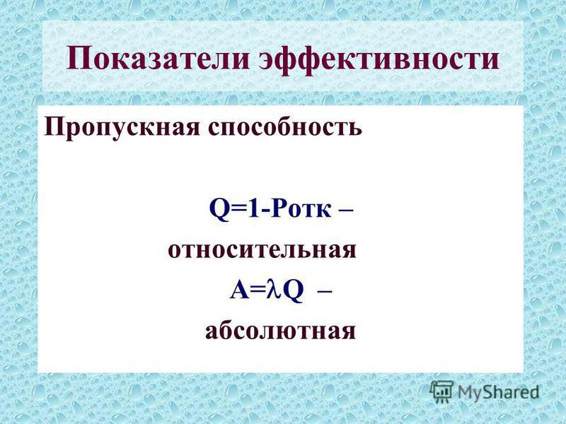 Пропускная способность Q=1-Ротк – относительная A= Q – абсолютная Показатели эффективности