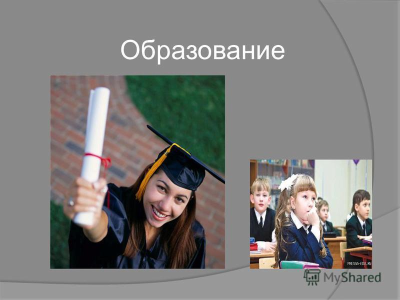 Целенаправленный процесс обучения и воспитания человека, подтверждаемый документами, которые удостоверяют, что человек достиг определенного государством уровня образовательных требований