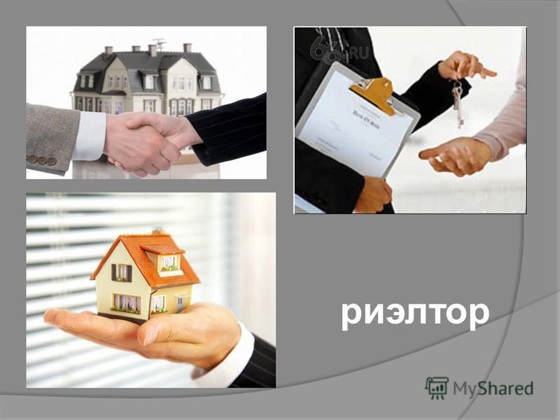 Как называется специалист по продаже недвижимости; работает индивидуально или в фирме, совершает от своего имени и за свой счёт либо от своего имени, но за счёт и от имени заинтересованного лица гражданско- правовые сделки с земельными участками, зда