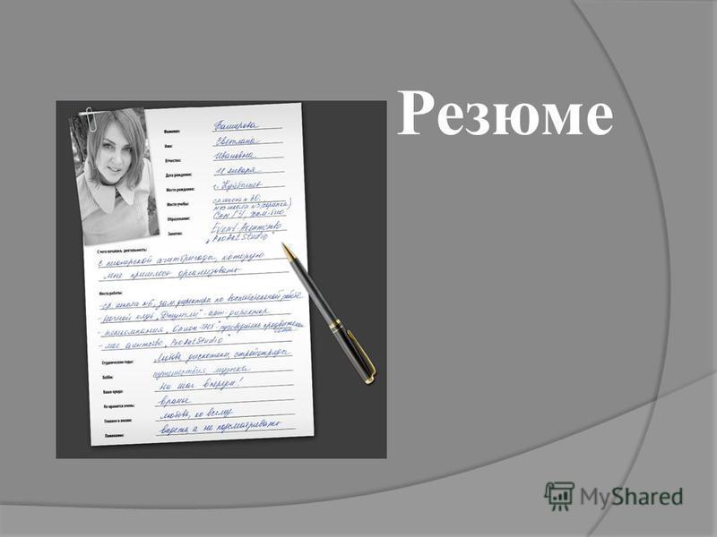 Документ, содержащий краткую историю карьеры и описание профессионально важных качеств человека, который ищет работу.