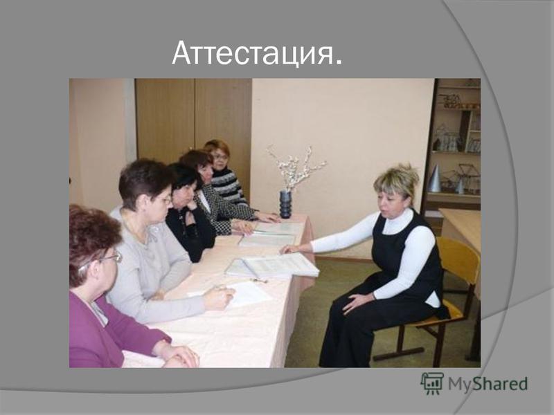 Оценка степени соответствия человека квалификационным требованиям или занимаемой должности.
