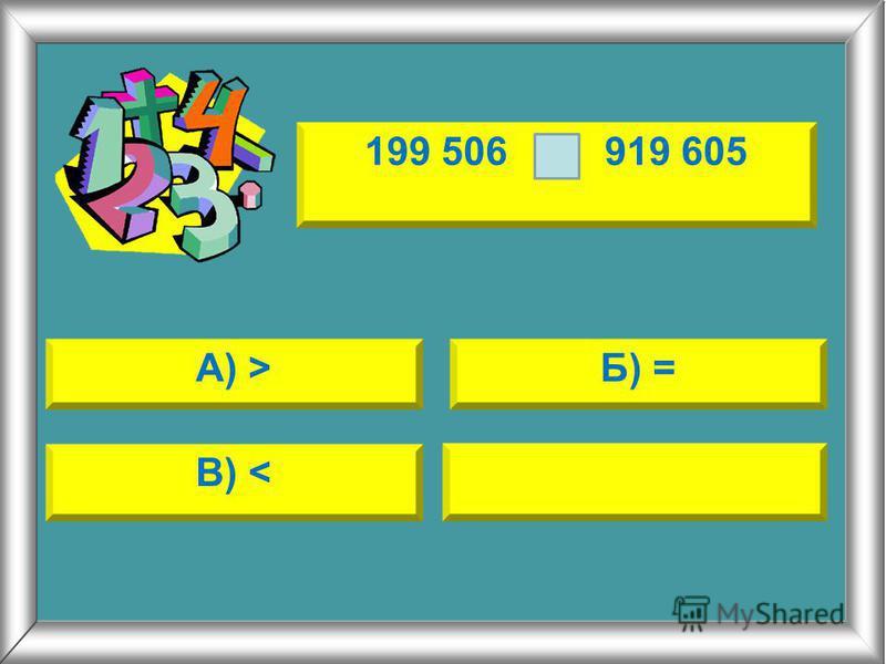 А) >Б) = В) < 199 506 919 605