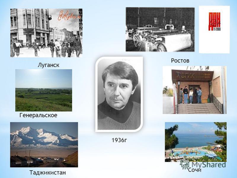 Луганск Ростов Сочи Таджикистан Генеральское 1936 г