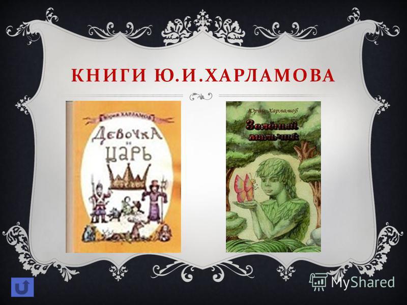 КНИГИ Ю. И. ХАРЛАМОВА