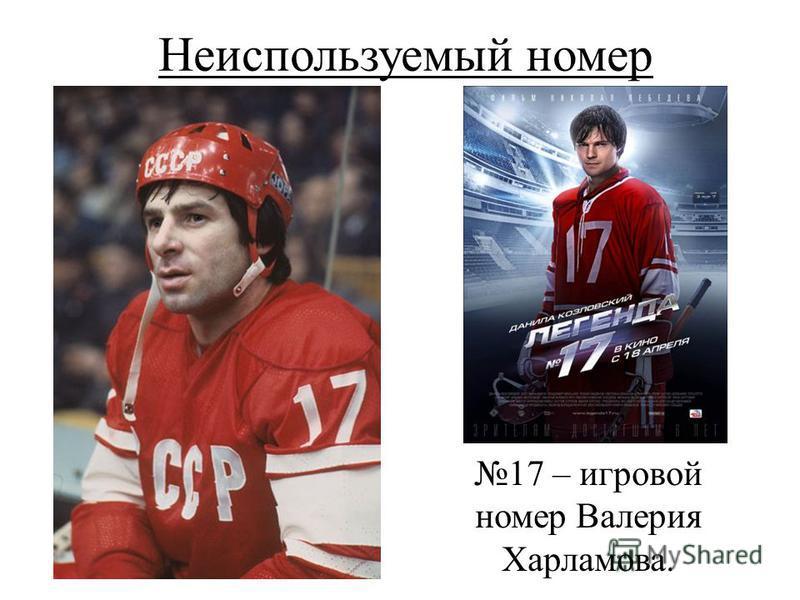 Неиспользуемый номер 17 – игровой номер Валерия Харламова.