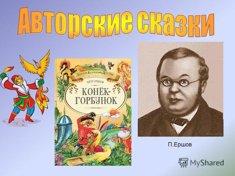 П.Ершов