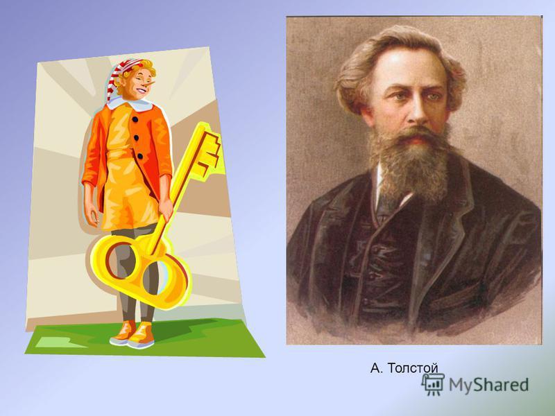 А. Толстой