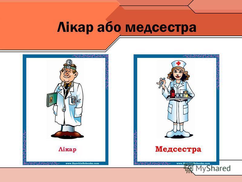 Лікар або медсестра