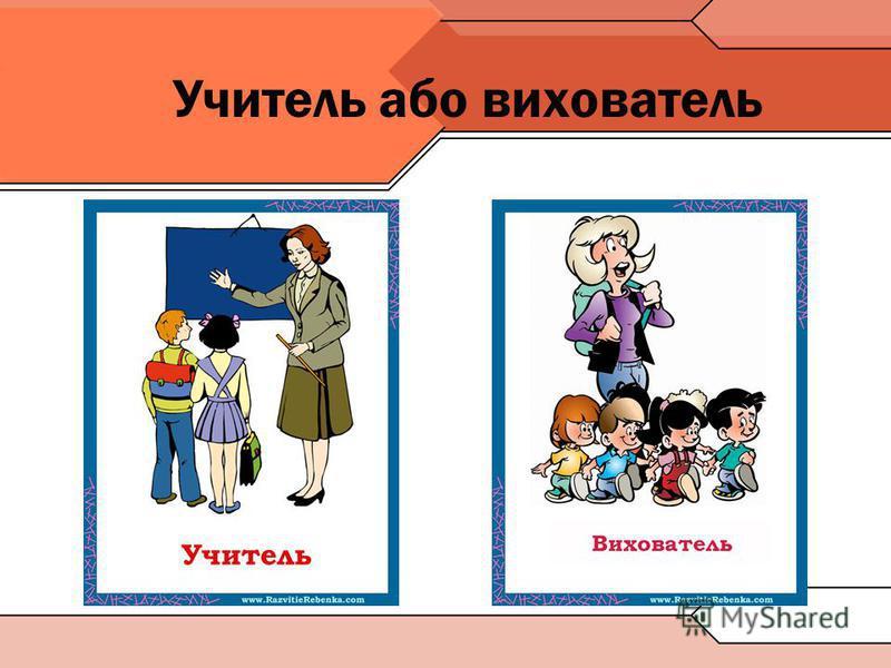 Учитель або вихователь