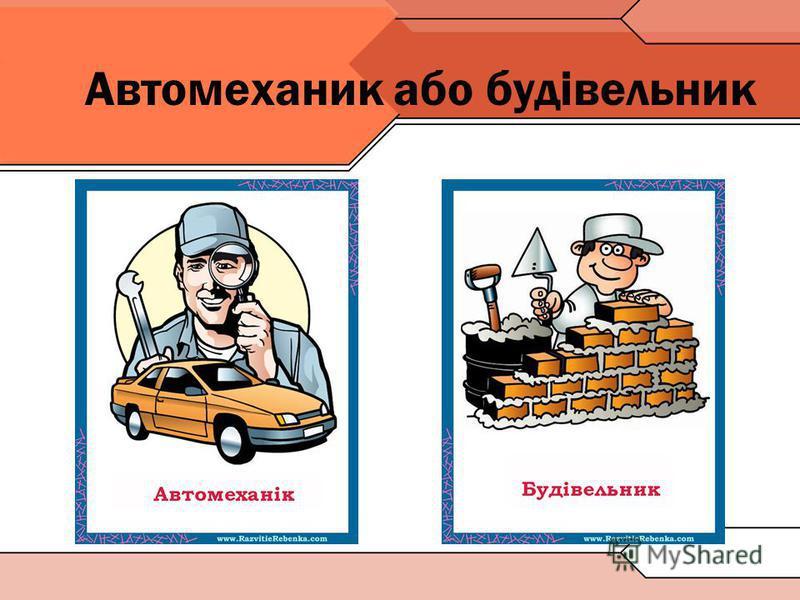 Автомеханик або будівельник