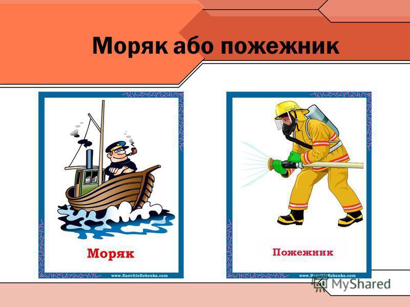 Моряк або пожежник