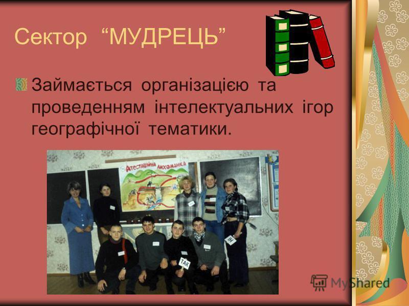 Сектор МУДРЕЦЬ Займається організацією та проведенням інтелектуальних ігор географічної тематики.