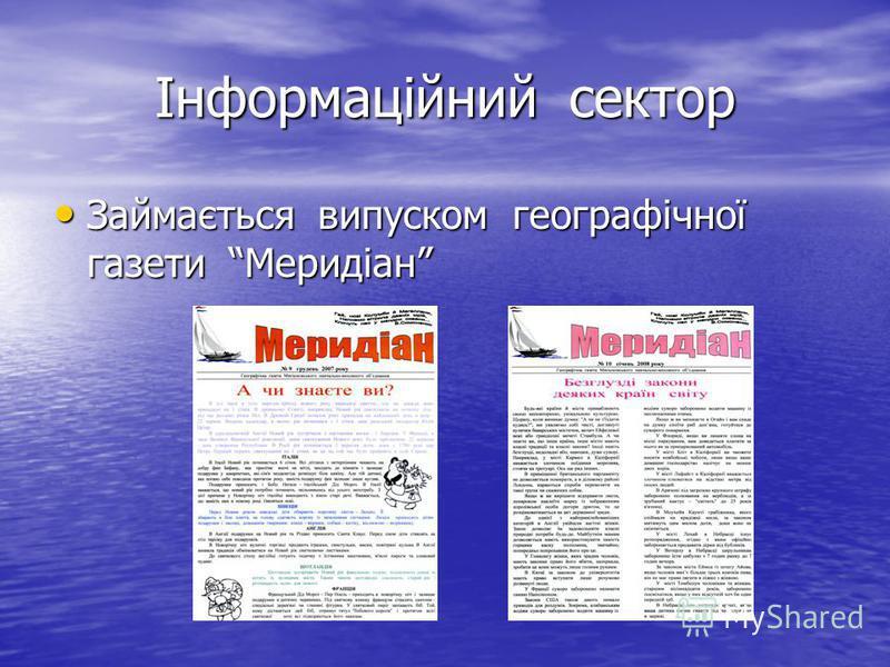 Інформаційний сектор Займається випуском географічної газети Меридіан Займається випуском географічної газети Меридіан