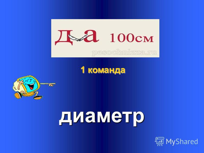 1000-(200+300) игра для зрителей