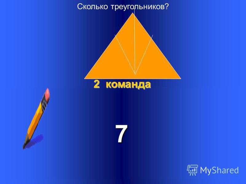 Сколько треугольников? 5 2 команда