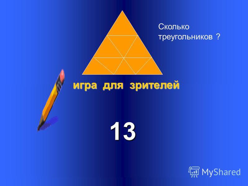 Сколько треугольников?7 2 команда