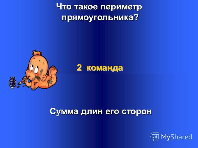 В каком порядке выполняются действия в примере? 1)в скобках 2)умножение и деление 3)сложение и вычитание по порядку 1 команда