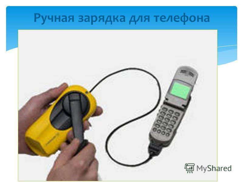 Ручная зарядка для телефона