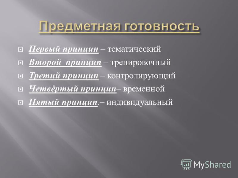Первый принцип – тематический Второй принцип – тренировочный Третий принцип – контролирующий Четвёртый принцип – временной Пятый принцип.– индивидуальный