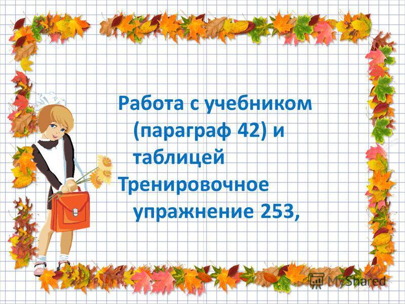 Работа с учебником (параграф 42) и таблицей Тренировочное упражнение 253,