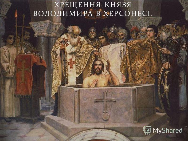 ХРЕЩЕННЯ КНЯЗЯ ВОЛОДИМИРА В ХЕРСОНЕСІ.