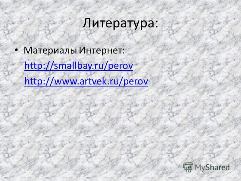 Литература: Материалы Интернет: http://smallbay.ru/perov http://www.artvek.ru/perov