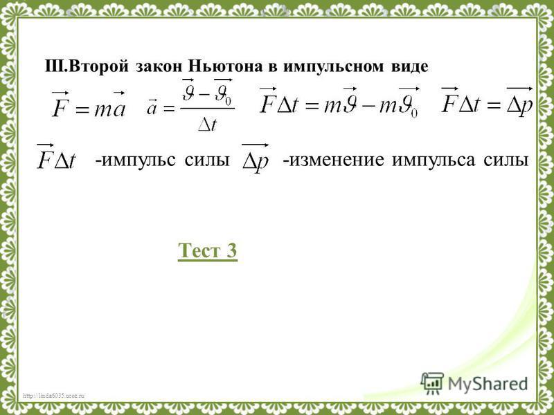 http://linda6035.ucoz.ru/ III.Второй закон Ньютона в импульсном виде -импульс силы-изменение импульса силы Тест 3
