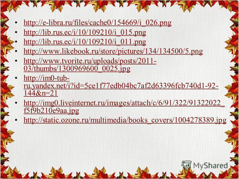 http://e-libra.ru/files/cache0/154669/i_026. png http://lib.rus.ec/i/10/109210/i_015. png http://lib.rus.ec/i/10/109210/i_011. png http://www.likebook.ru/store/pictures/134/134500/5. png http://www.tvorite.ru/uploads/posts/2011- 03/thumbs/1300969600_