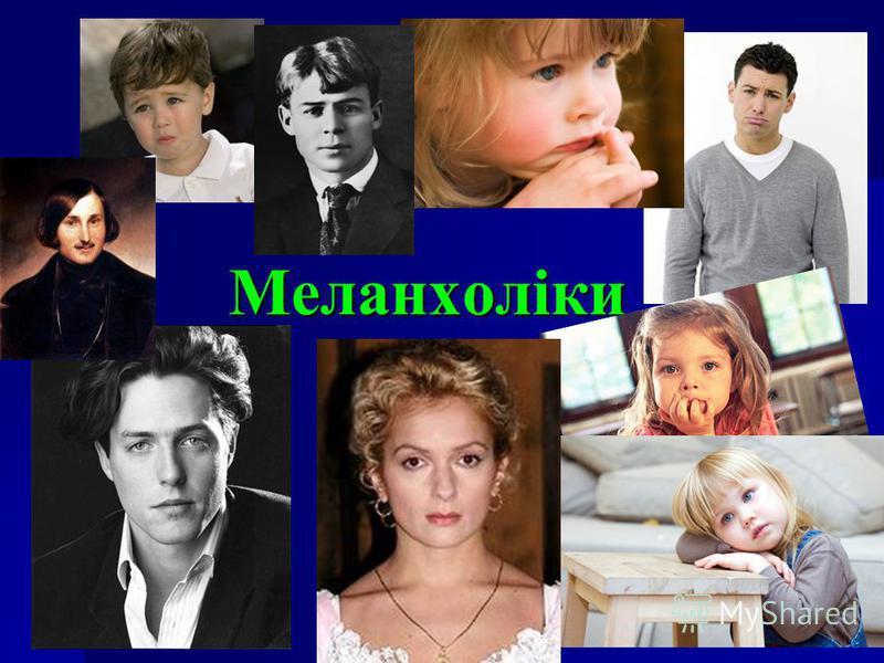 Меланхоліки
