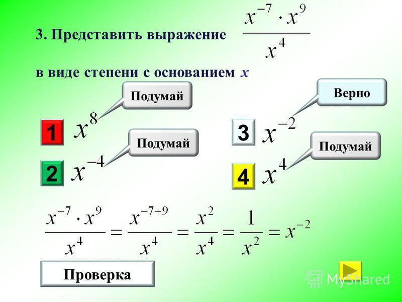 1 Подумай 2 3 4 Верно Проверка 3. Представить выражение в виде степени с основанием х