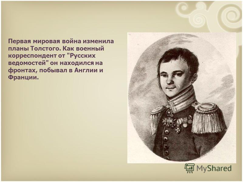 Первая мировая война изменила планы Толстого. Как военный корреспондент от Русских ведомостей он находился на фронтах, побывал в Англии и Франции.