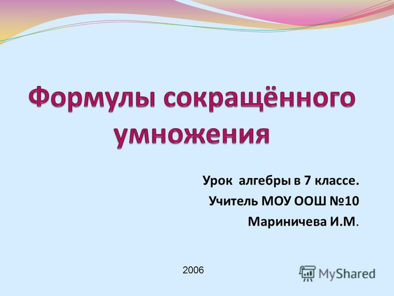Урок алгебры в 7 классе. Учитель МОУ ООШ 10 Мариничева И.М. 2006