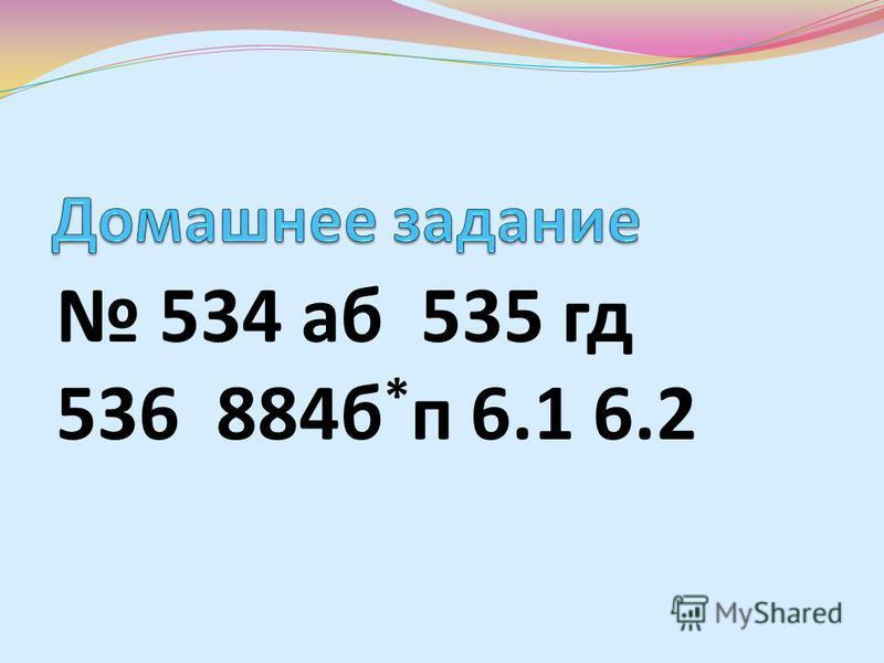 534 аб 535 гд 536 884 б * п 6.1 6.2
