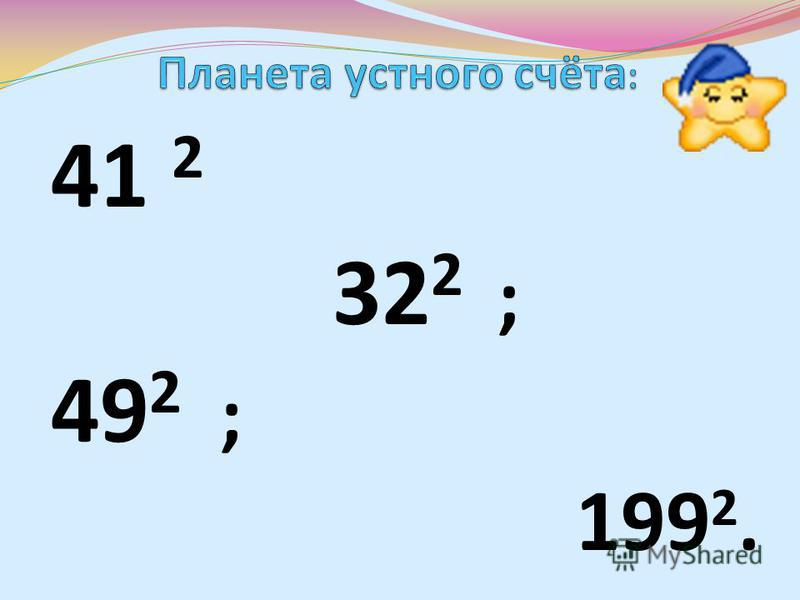 41 2 32 2 ; 49 2 ; 199 2.
