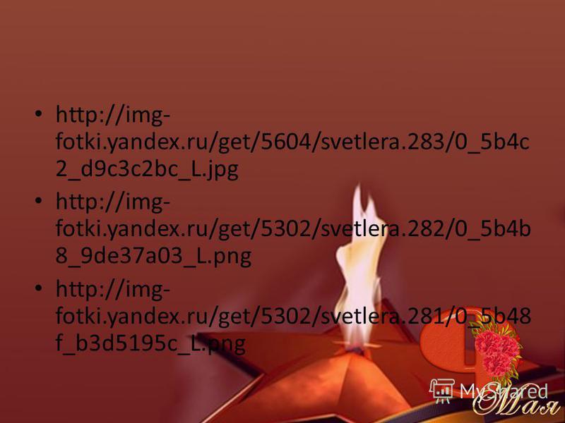 http://img- fotki.yandex.ru/get/5604/svetlera.283/0_5b4c 2_d9c3c2bc_L.jpg http://img- fotki.yandex.ru/get/5302/svetlera.282/0_5b4b 8_9de37a03_L.png http://img- fotki.yandex.ru/get/5302/svetlera.281/0_5b48 f_b3d5195c_L.png