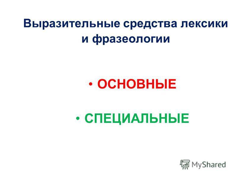 Выразительные средства лексики и фразеологии ОСНОВНЫЕ СПЕЦИАЛЬНЫЕ