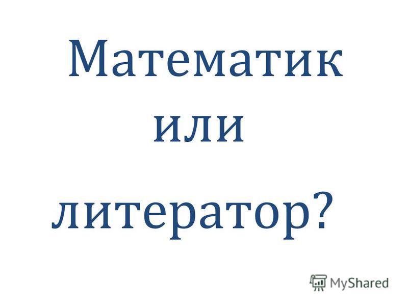 Математик или литератор ?