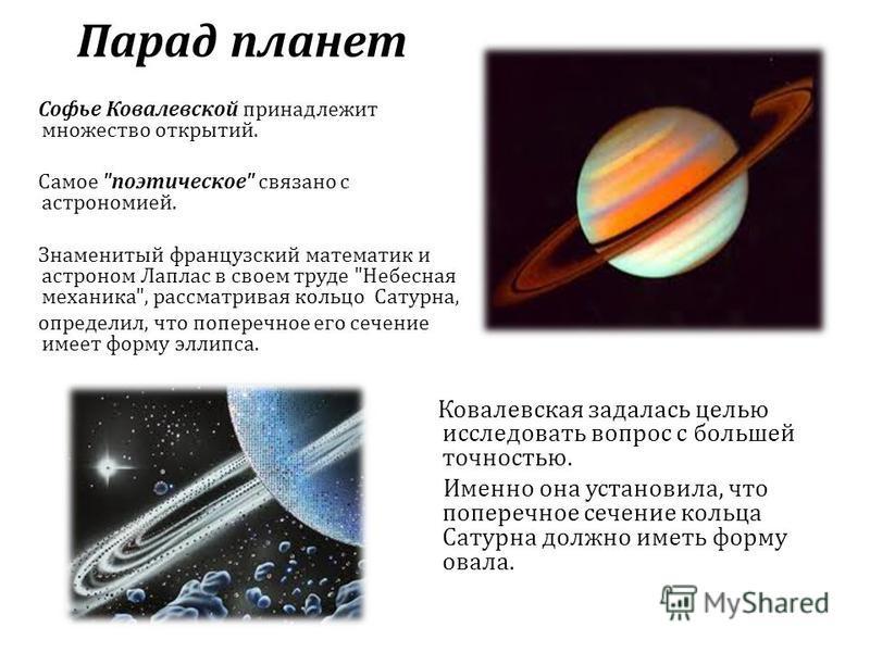 Парад планет Софье Ковалевской принадлежит множество открытий. Самое