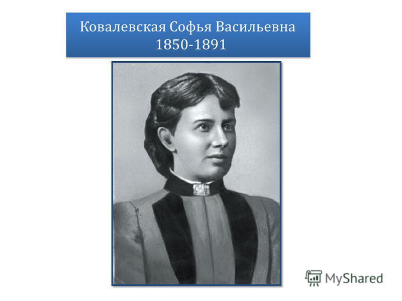 Ковалевская Софья Васильевна 1850-1891