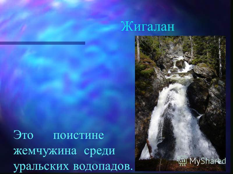 Жигалан Это поистине жемчужина среди уральских водопадов.