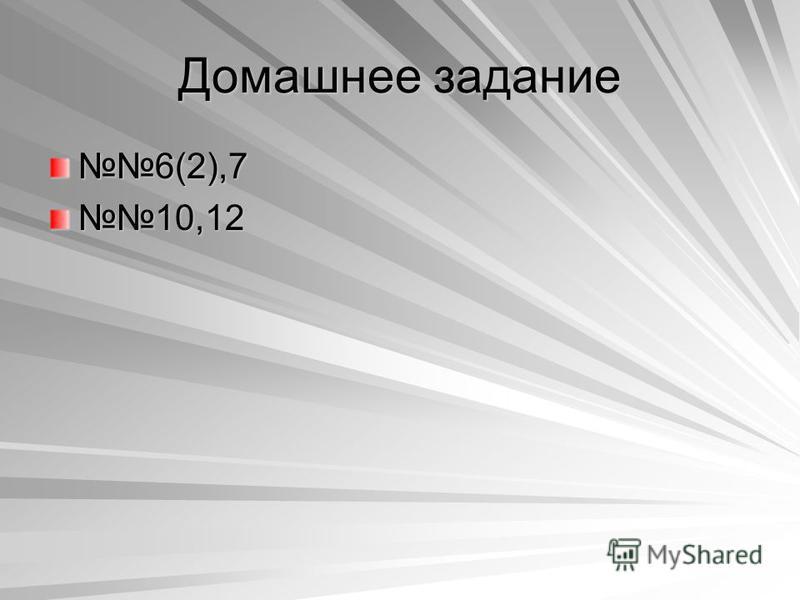 Домашнее задание 6(2),710,12