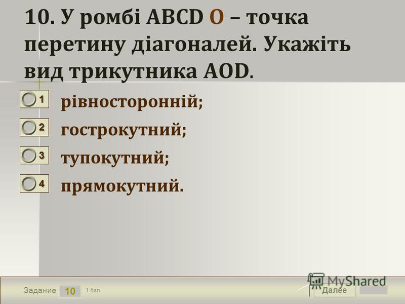 Далее 10 Задание 1 бал. 1111 2222 3333 4444 10. У ромбі ABCD O – точка перетину діагоналей. Укажіть вид трикутника AOD. рівносторонній; гострокутний; тупокутний; прямокутний.