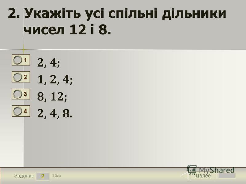 Далее 2 Задание 1 бал. 1111 2222 3333 4444 2. Укажіть усі спільні дільники чисел 12 і 8. 2, 4; 1, 2, 4; 8, 12; 2, 4, 8.