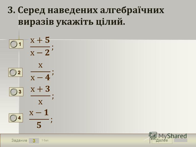 Далее 3 Задание 1 бал. 1111 2222 3333 4444 3. Серед наведених алгебраїчних виразів укажіть цілий.